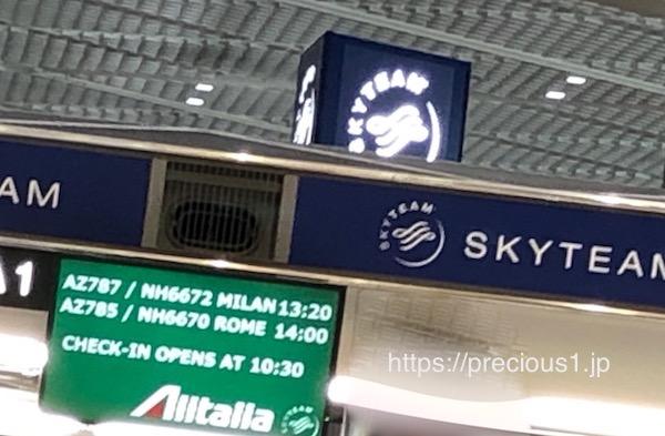 成田国際空港アリタリア航空のチェックインカウンター