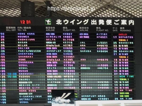 成田国際空港の出発便掲示板