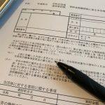 ふるさと納税ワンストップ特例制度とその申請方法