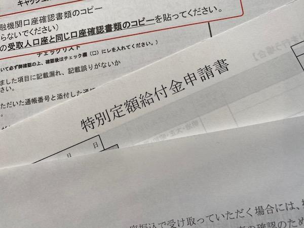 コロナウイルスの特別定額給付金申請書