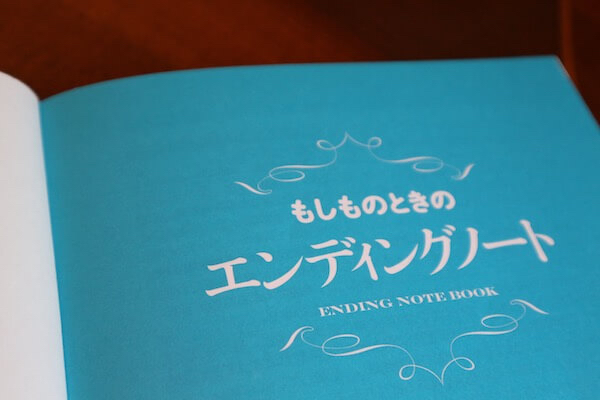 エンディングノートを開いたところ